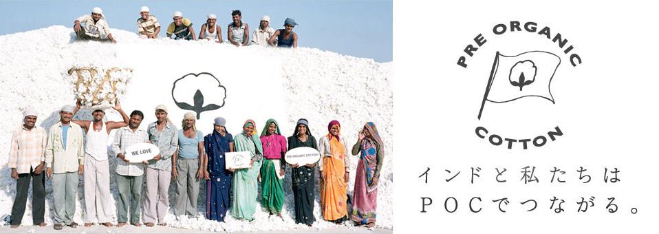 インドのコットン農家のオーガニック・コットン移行を支援する「プレ・オーガニック・コットン・プログラム」(photo: http://www.preorganic.com/)